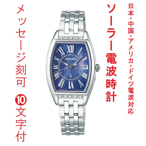 名前 名入れ 時計 刻印10文字付 セイコー ルキア SEIKO LUKIA レディダイヤ ソーラー 電波時計 SSVW179 女性用 腕時計 取り寄せ品