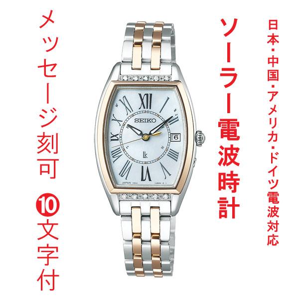 名前 名入れ 時計 刻印10文字付 セイコー SEIKO ルキア LUKIA レディダイヤ レディゴールド 電波 ソーラー 女性用 腕時計 SSVW180 取り寄せ品