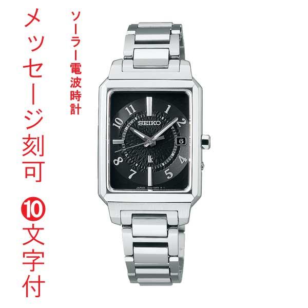 名入れ 文字 名前 刻印 10文字付 セイコー ルキア SEIKO LUKIA I Collection ソーラー 電波時計 SSVW193 四角 女性用 婦人用 腕時計 取り寄せ品