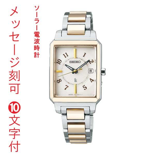 名入れ 文字 名前 刻印 10文字付 セイコー ルキア SEIKO LUKIA I Collection ソーラー 電波時計 SSVW194 四角 女性用 婦人用 腕時計 取り寄せ品