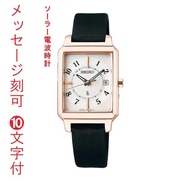 名入れ 文字 名前 刻印 10文字付 セイコー ルキア SEIKO LUKIA I Collection ソーラー 電波時計 SSVW196 四角 女性用 婦人用 腕時計 取り寄せ品