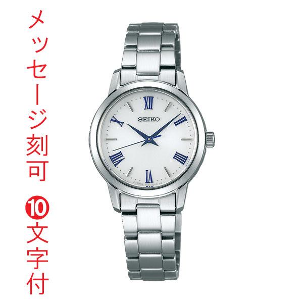 名入れ 腕時計 刻印10文字付 セイコー セレクション ソーラー時計 STPX047 SEIKO 女性用