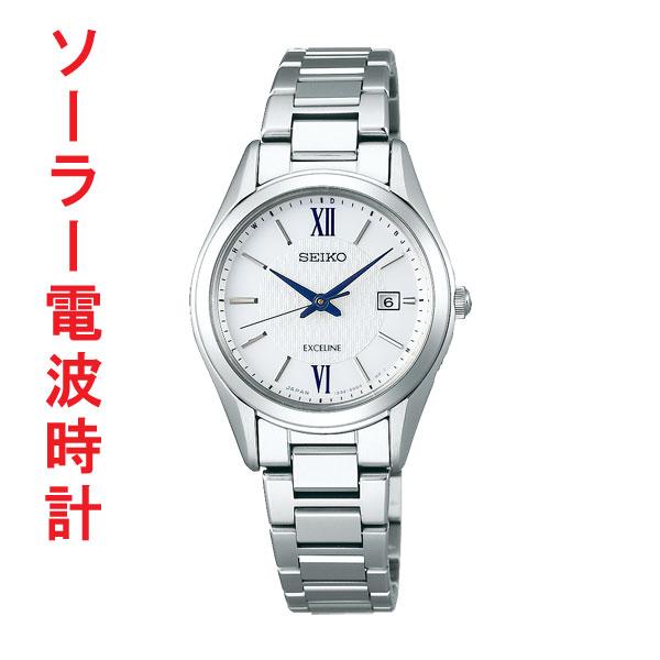 セイコー ソーラー電波時計 SWCW145 エクセリーヌ 女性用腕時計 SEIKO EXCELINE 刻印対応、有料 取り寄せ品