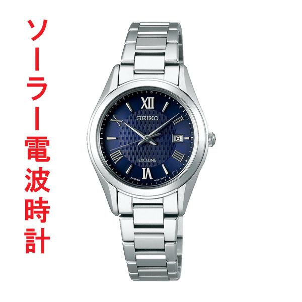 セイコー ソーラー電波時計 SWCW147 エクセリーヌ 女性用腕時計 SEIKO EXCELINE 刻印対応、有料 取り寄せ品