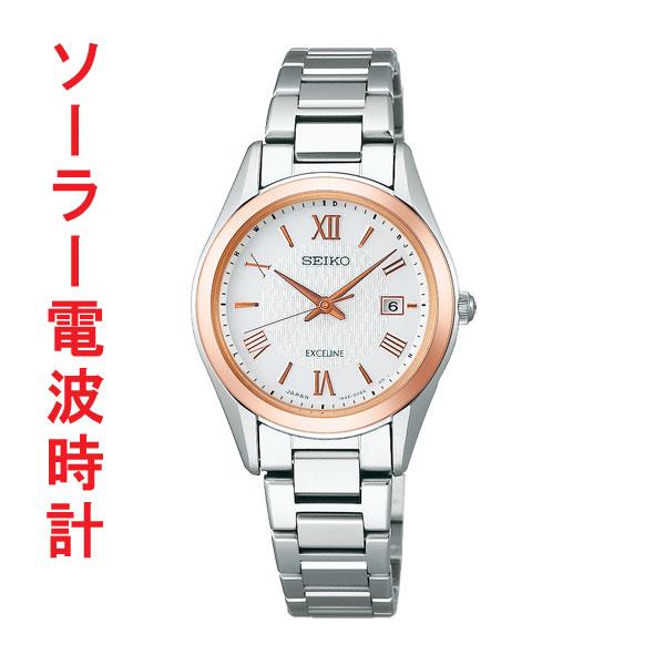 セイコー ソーラー電波時計 SWCW150 エクセリーヌ 女性用腕時計 SEIKO EXCELINE 刻印対応、有料 取り寄せ品