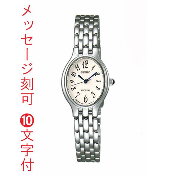 名入れ 時計 刻印10文字付 セイコー 女性用 腕時計 SWDX177 電池時計 SEIKO エクセリーヌ EXCELINE 取り寄せ品