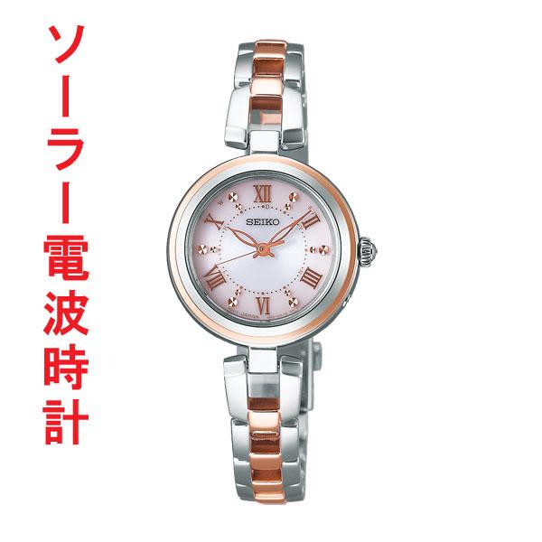 セイコー ソーラー電波時計 SWFH090 レディース ウオッチ SEIKO 女性用 腕時計 刻印対応、有料