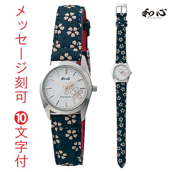名入れ 時計 刻印10文字付 和心 わこころ 宇陀印傳 革バンド WA-001L-J 日本製にこだわった腕時計 女性用 時計 電池式 送料無料 代金引換不可 取り寄せ品