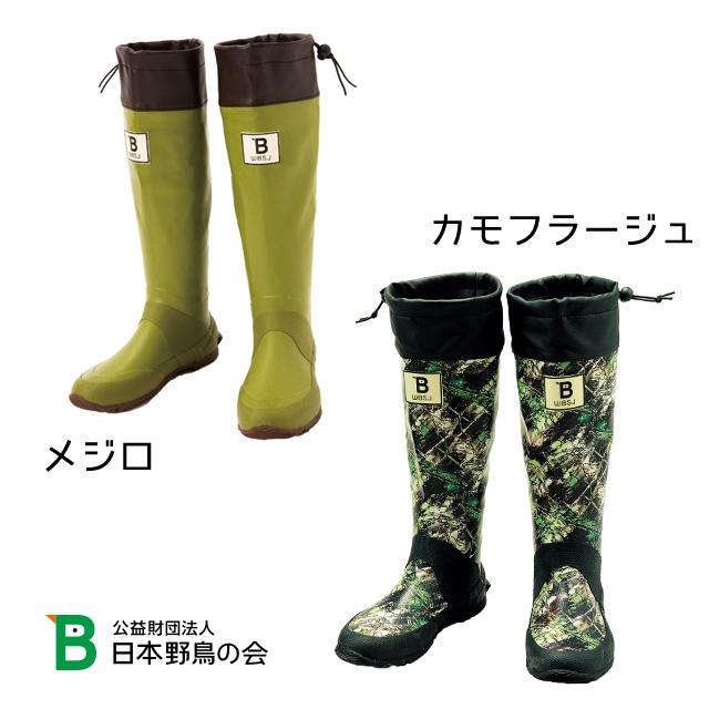 野鳥の会 長靴