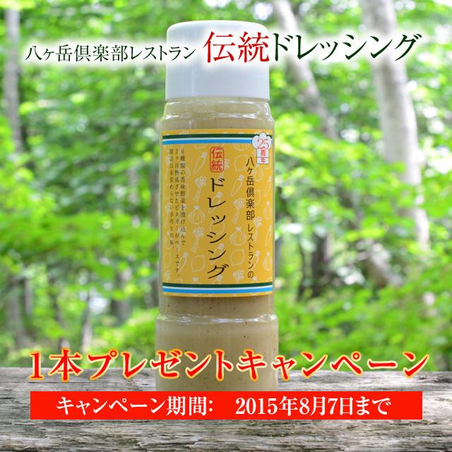 八ヶ岳倶楽部レストラン 伝統ドレッシング 1本プレゼントキャンペーン エントリー