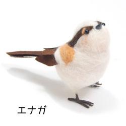 寺本典子 フェルト 小鳥