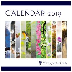 八ヶ岳倶楽部 オリジナル カレンダー 2019