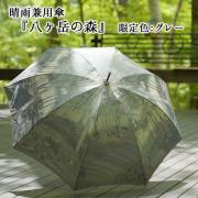 槙田商店 傘 晴雨兼用 八ヶ岳の森