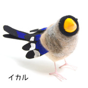 寺本 フェルト 小鳥