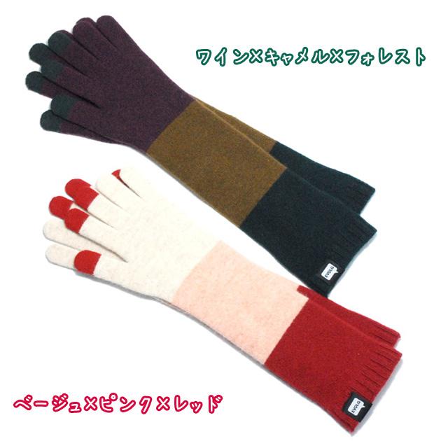 スマホ対応手袋ロングタイプ