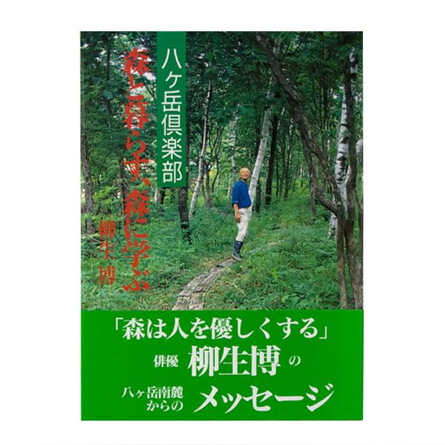 八ヶ岳倶楽部 森と暮らす・森に学ぶ