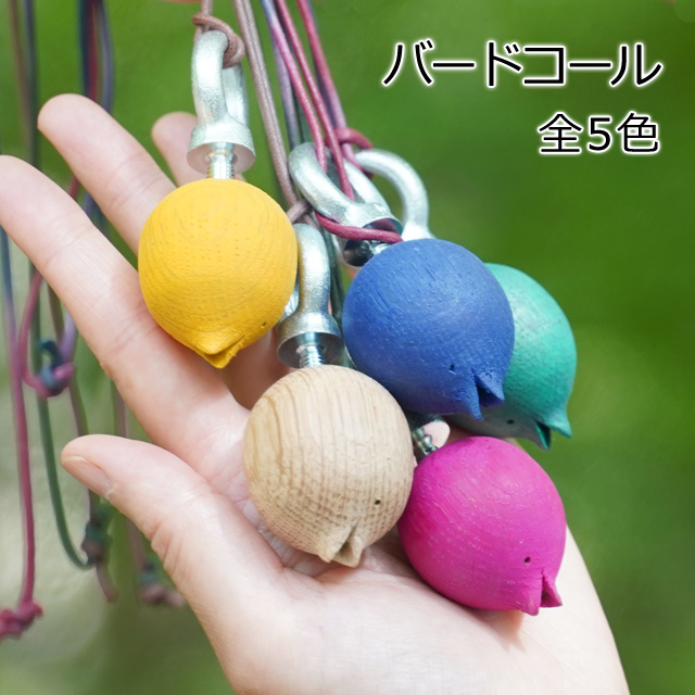 岩崎正 バードコール ネックレス 鳥笛 野鳥