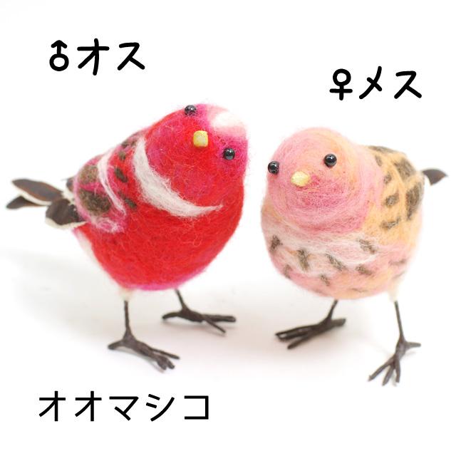 寺本 フェルトの小鳥