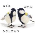 寺本のりこ 羊毛フェルトの小鳥