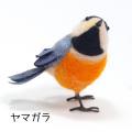 寺本 羊毛フェルトの小鳥 ヤマガラ