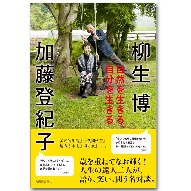 自然を生きる、自分を生きる 書籍 柳生博 加藤登紀子