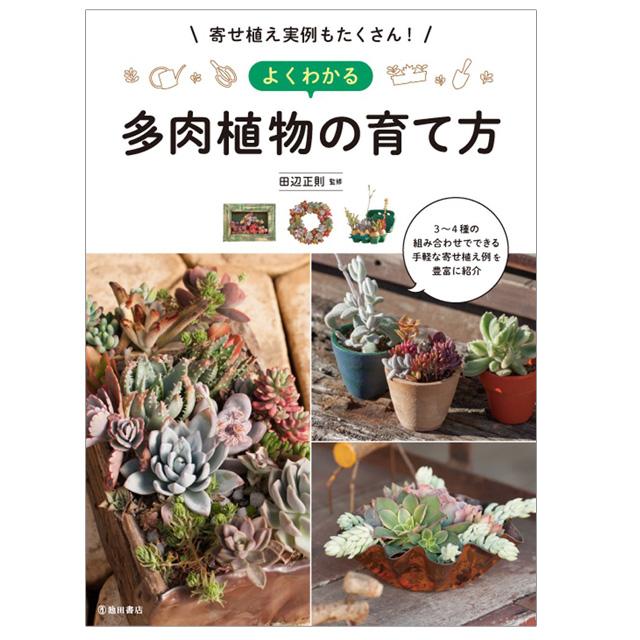 田辺正則 多肉植物 書籍