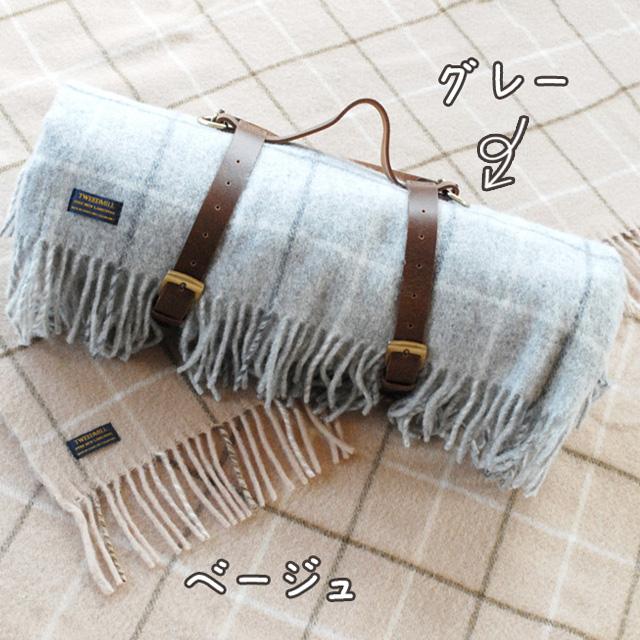 メリノウールブランケット01