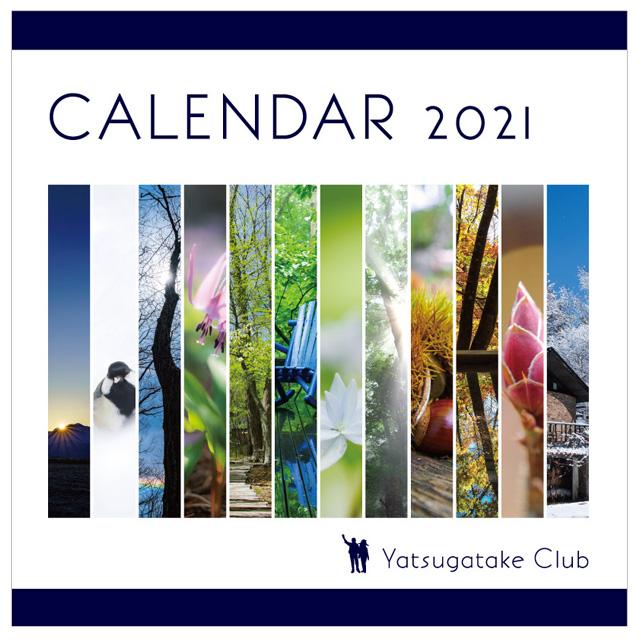 八ヶ岳倶楽部 カレンダー 2021