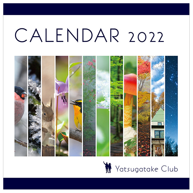 八ヶ岳倶楽部 カレンダー2022