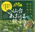 仙台あおば餃子 青葉餃子 54個 仙台名物 お取り寄せ テレビ 雑誌で話題 ジューシー 野菜餃子