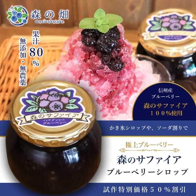 blueberrysyrup