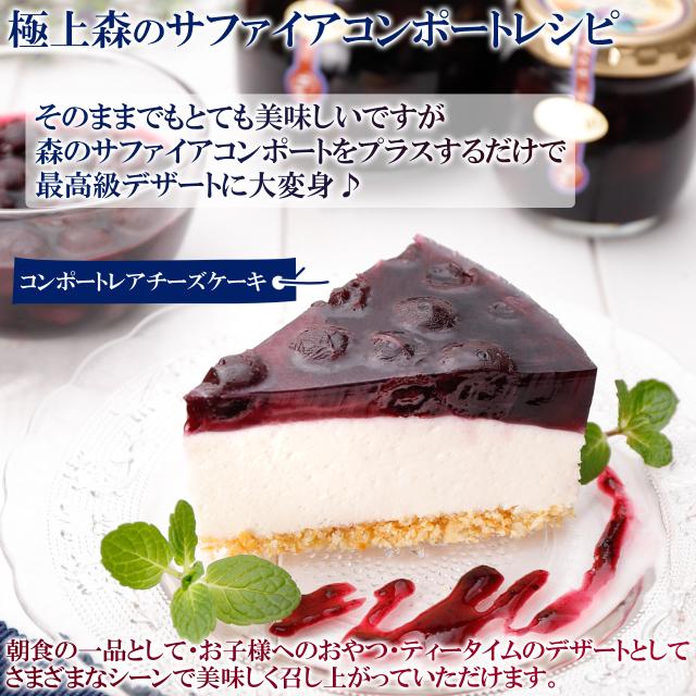 ブルーベリーコンポート極上レアチーズケーキ