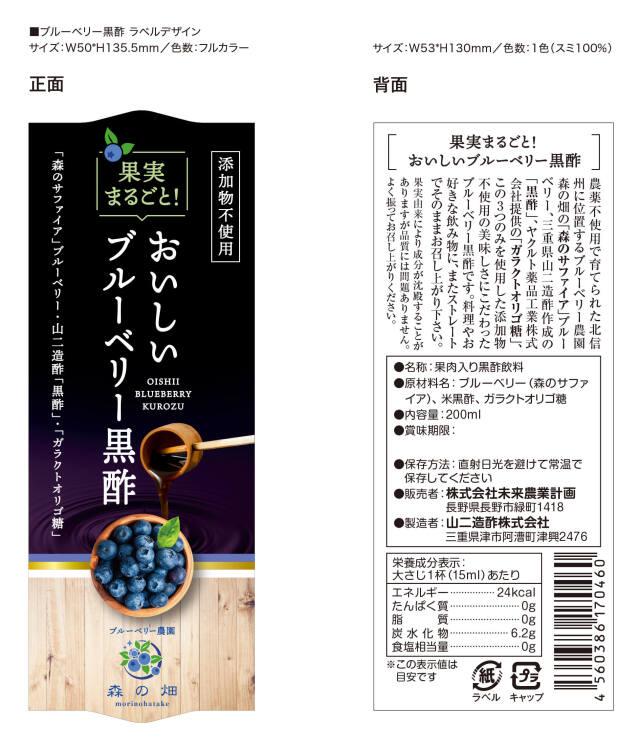 kurozu_label.jpg