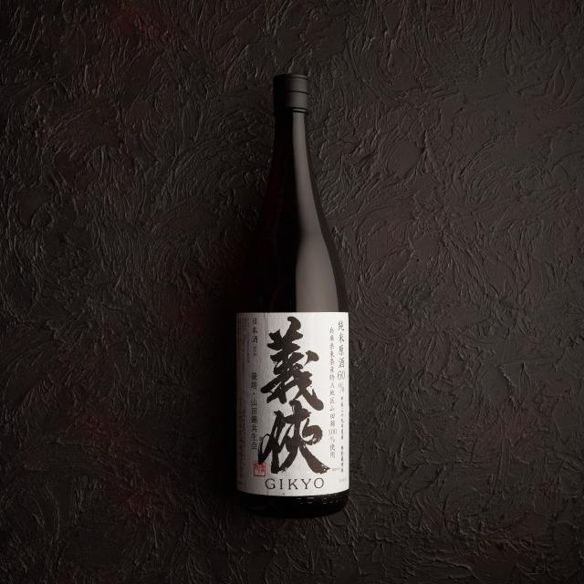 義侠 共生会 特栽純米 原酒60