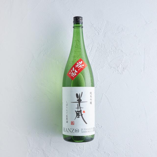 半蔵 しぼりたて 純米吟醸 生原酒