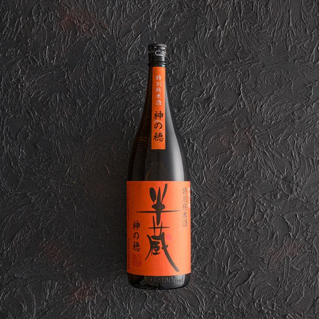 半蔵 特別純米 神の穂オレンジラベル