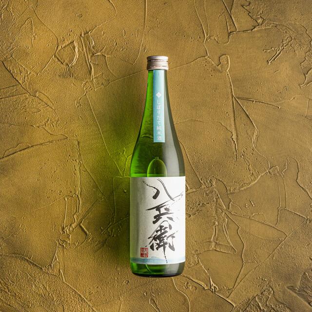 酒屋八兵衛 純米しぼりたて新酒