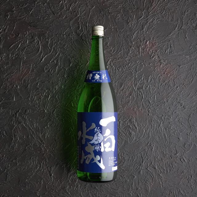 一白水成 純米吟醸槽垂れ生原酒