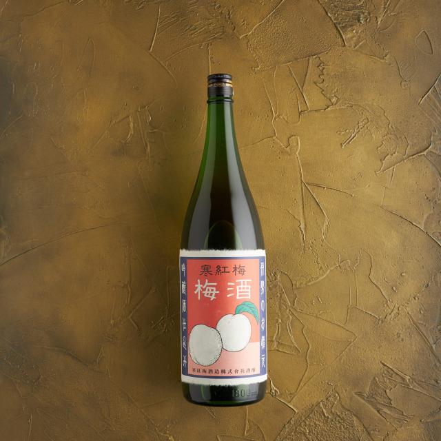 寒紅梅 吟醸仕込み梅酒