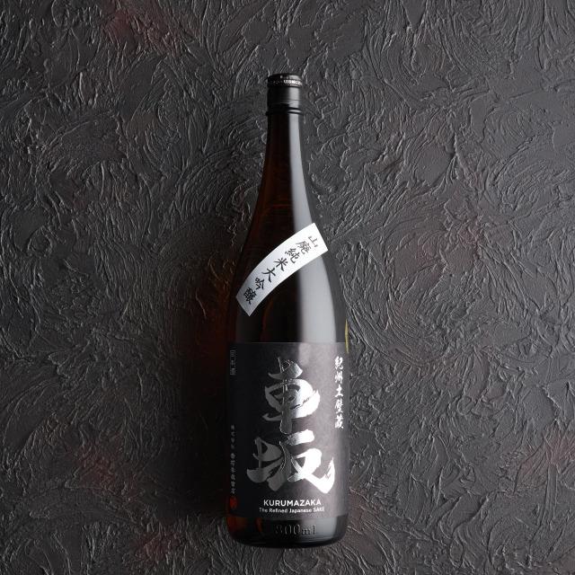 車坂 山廃純米大吟醸酒