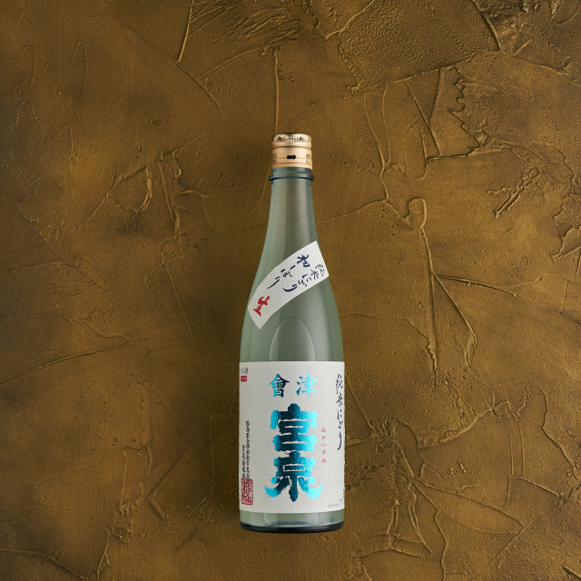 會津宮泉 純米酒 にごり生酒