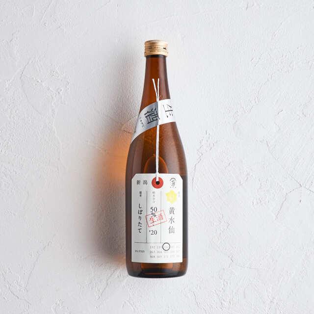 荷札酒 純米大吟醸 黄水仙