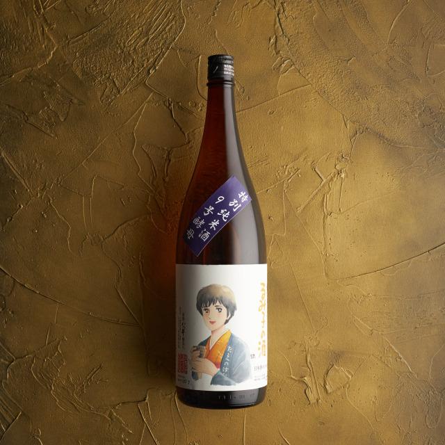 るみ子の酒 特別純米 9号酵母