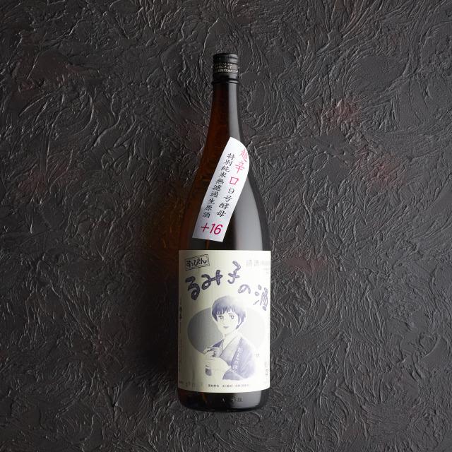 すっぴん るみ子の酒 特別純米 超辛口