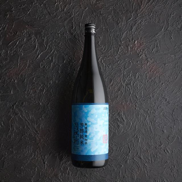 自然郷 芳醇純米 無濾過生原酒