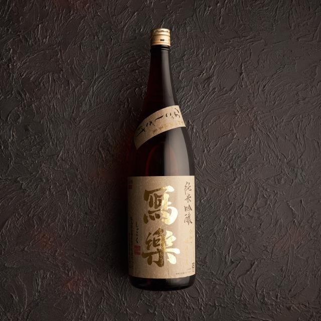 冩樂 純米吟醸なごし酒 羽州誉