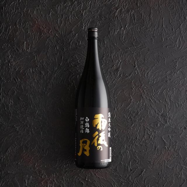 雨後の月 純米大吟醸 白鶴錦 1.8L