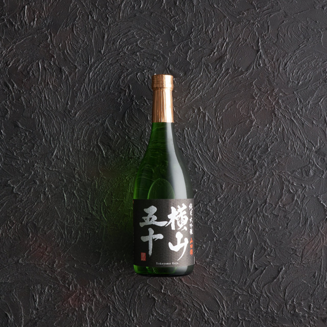 横山五十 純米大吟醸 黒ラベル