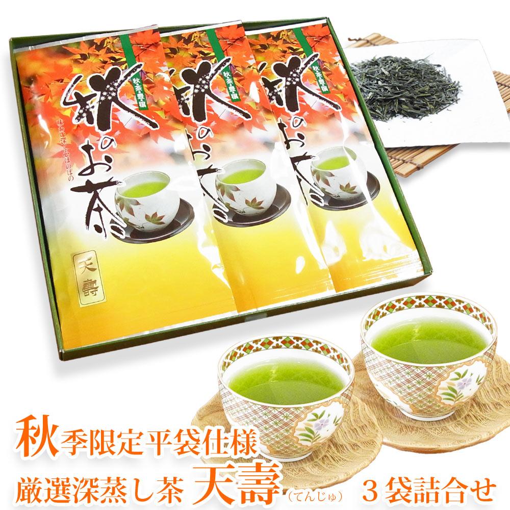 限定品 深蒸し茶 天寿 お茶のモリタ園 お取り寄せ お茶ギフト 敬老の日 お彼岸 御供