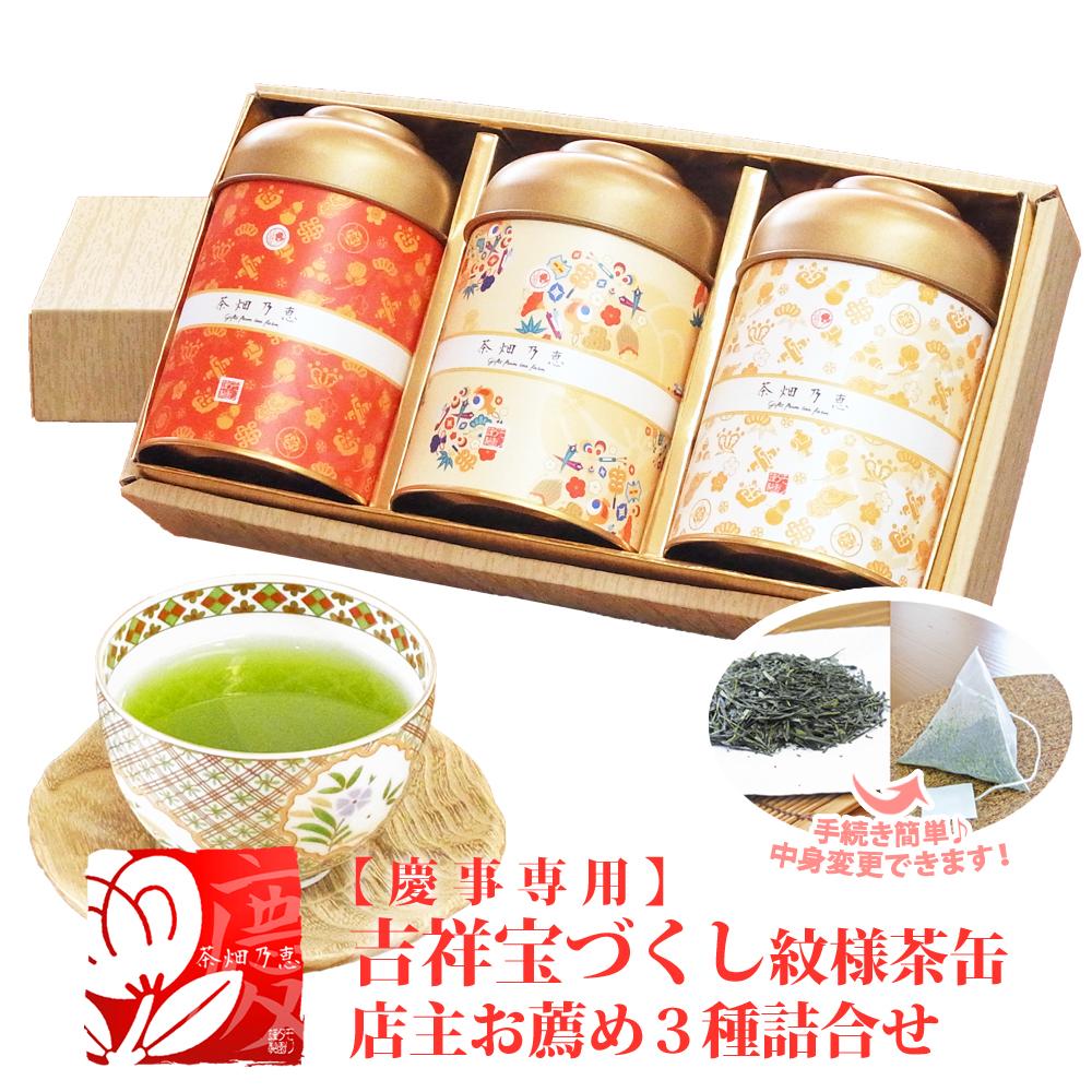 茶畑乃恵 御祝 内祝 お返し 慶弔贈答 美味しいお茶の詰合せ お茶のモリタ園WEB本店